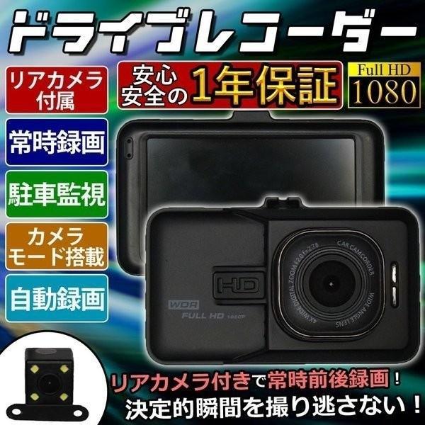 ドライブレコーダー 前後 1年保証 ドラレコ 前後カメラ リアカメラ full hd 2カメラ 駐車監視 常時録画 MotionTech MT-DRA28L|ichibankanshop