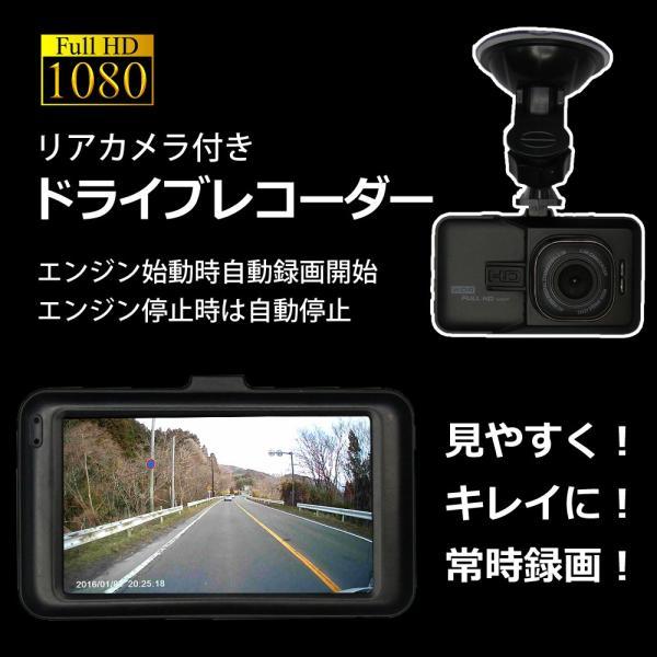 ドライブレコーダー 前後 1年保証 ドラレコ 前後カメラ リアカメラ full hd 2カメラ 駐車監視 常時録画 MotionTech MT-DRA28L|ichibankanshop|02