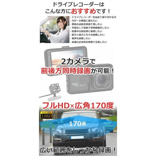ドライブレコーダー 前後 1年保証 ドラレコ 前後カメラ リアカメラ full hd 2カメラ 駐車監視 常時録画 MotionTech MT-DRA28L|ichibankanshop|04