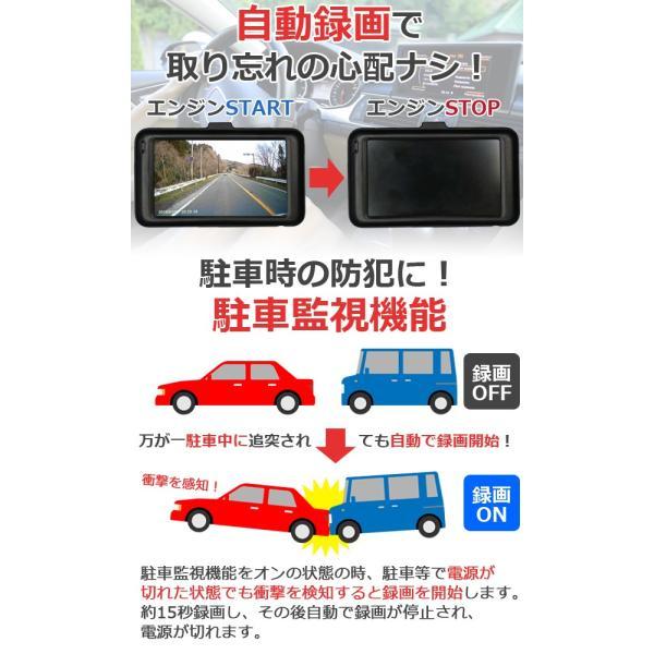 ドライブレコーダー 前後 1年保証 ドラレコ 前後カメラ リアカメラ full hd 2カメラ 駐車監視 常時録画 MotionTech MT-DRA28L|ichibankanshop|05
