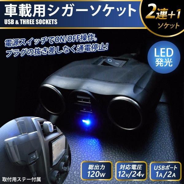 シガーソケット 2連 プラス1シガーソケット スイッチ付 USB LED発光 ON/OFF スイッチ付き USB 2ポート 2連 車載用 24v MotionTech 12vMT-MCS02|ichibankanshop