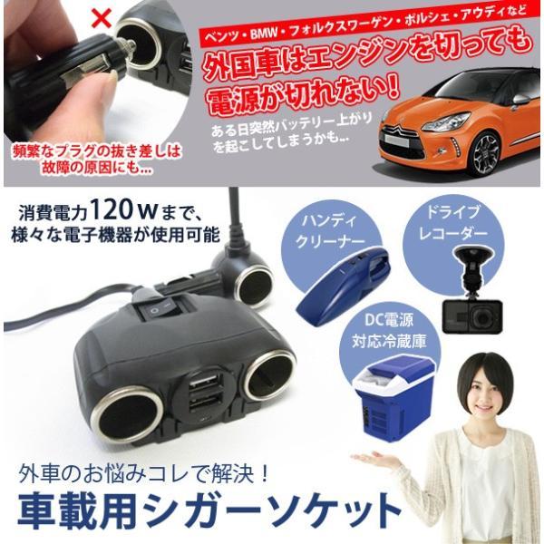 シガーソケット 2連 プラス1シガーソケット スイッチ付 USB LED発光 ON/OFF スイッチ付き USB 2ポート 2連 車載用 24v MotionTech 12vMT-MCS02|ichibankanshop|02