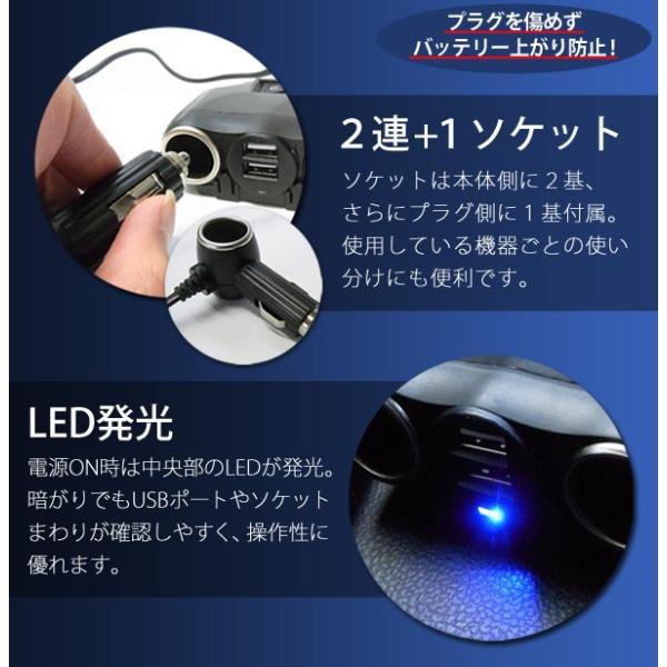 シガーソケット 2連 プラス1シガーソケット スイッチ付 USB LED発光 ON/OFF スイッチ付き USB 2ポート 2連 車載用 24v MotionTech 12vMT-MCS02|ichibankanshop|04