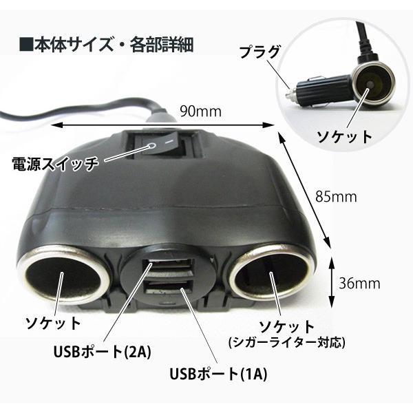 シガーソケット 2連 プラス1シガーソケット スイッチ付 USB LED発光 ON/OFF スイッチ付き USB 2ポート 2連 車載用 24v MotionTech 12vMT-MCS02|ichibankanshop|07
