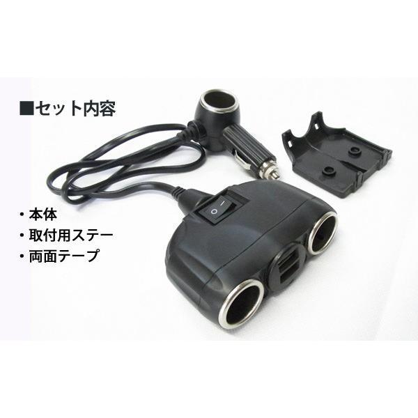 シガーソケット 2連 プラス1シガーソケット スイッチ付 USB LED発光 ON/OFF スイッチ付き USB 2ポート 2連 車載用 24v MotionTech 12vMT-MCS02|ichibankanshop|08