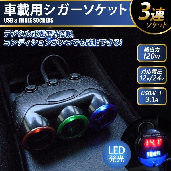 シガーソケット 3連 スイッチ付 USB 電圧計付き 車載用 3連シガーソケット MotionTech ON/OFF USBポート搭載 24v 12vMT-MCS03|ichibankanshop