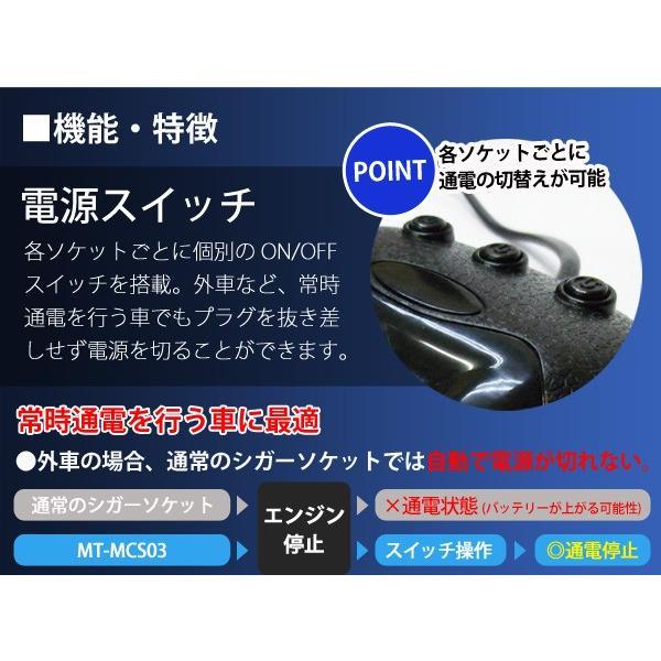 シガーソケット 3連 スイッチ付 USB 電圧計付き 車載用 3連シガーソケット MotionTech ON/OFF USBポート搭載 24v 12vMT-MCS03|ichibankanshop|03