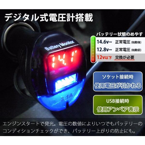シガーソケット 3連 スイッチ付 USB 電圧計付き 車載用 3連シガーソケット MotionTech ON/OFF USBポート搭載 24v 12vMT-MCS03|ichibankanshop|05