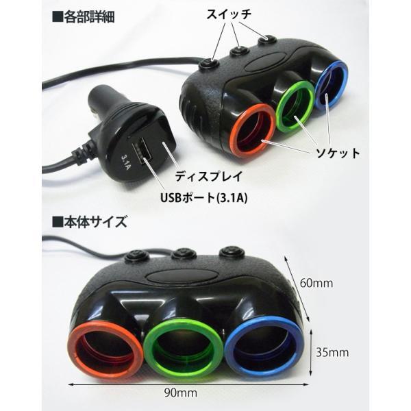 シガーソケット 3連 スイッチ付 USB 電圧計付き 車載用 3連シガーソケット MotionTech ON/OFF USBポート搭載 24v 12vMT-MCS03|ichibankanshop|06