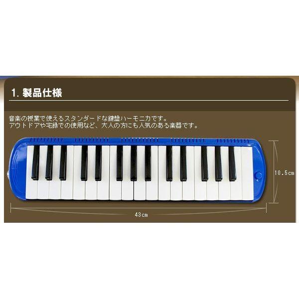 鍵盤ハーモニカ 32鍵盤 ハーモニカ カラフル 子供 入学祝 MELODY PIANO キーボード P3001-32K|ichibankanshop|06