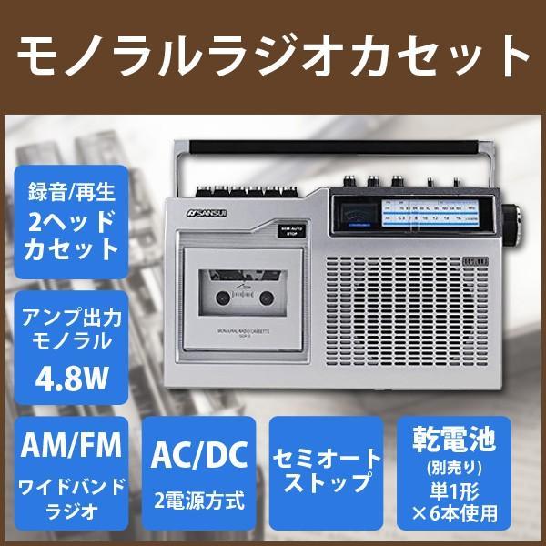 ラジカセ レトロ モノラル ラジオ カセット AM FM ハイパワーアンプ搭載 サンスイ SANSUI SCR-3-S|ichibankanshop
