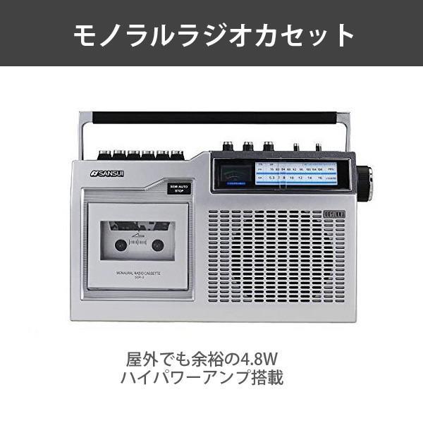 ラジカセ レトロ モノラル ラジオ カセット AM FM ハイパワーアンプ搭載 サンスイ SANSUI SCR-3-S|ichibankanshop|02
