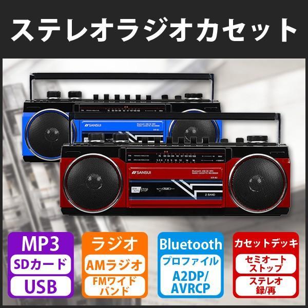 ラジカセ Bluetooth 懐かし レトロ調 MP3 ラジオ カセット 80年代のラジカセを思い出すレトロデザイン SANSUI サンスイ SCR-B2|ichibankanshop