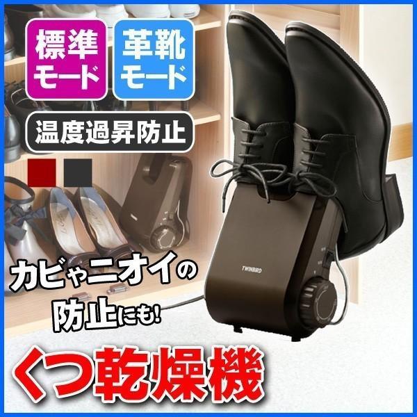 くつ 乾燥機 靴 シューズ 靴乾燥機 カビ 臭い防止 TWINBIRD ブラウン レッド 湿った革靴や洗ったスニーカーに