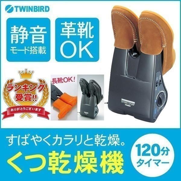 靴乾燥機 スニーカーはもちろん革靴もカラリと乾燥 ツインバード TWINBIRD くつ乾燥機 シューズパルST SD-4643GY|ichibankanshop