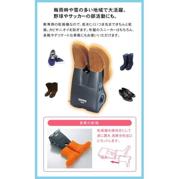 靴乾燥機 スニーカーはもちろん革靴もカラリと乾燥 ツインバード TWINBIRD くつ乾燥機 シューズパルST SD-4643GY|ichibankanshop|02