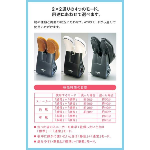 靴乾燥機 スニーカーはもちろん革靴もカラリと乾燥 ツインバード TWINBIRD くつ乾燥機 シューズパルST SD-4643GY|ichibankanshop|03