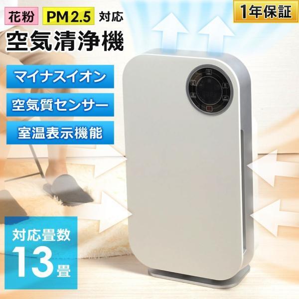 空気清浄機 おしゃれ デザイン 花粉 PM2.5 小型 マイナスイオン 空気質センサー Sunruck 13畳 HEPAフィルター搭載 PM2.5対応 SR-AC802-WH|ichibankanshop
