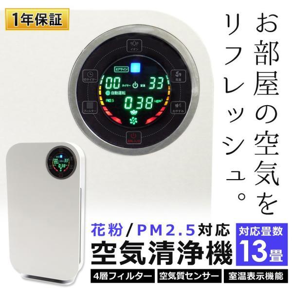 空気清浄機 おしゃれ デザイン 花粉 PM2.5 小型 マイナスイオン 空気質センサー Sunruck 13畳 HEPAフィルター搭載 PM2.5対応 SR-AC802-WH|ichibankanshop|03