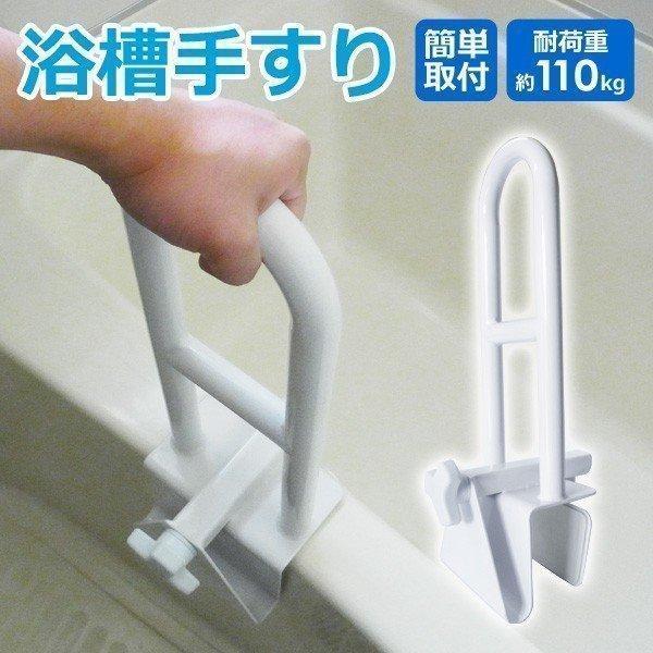 (再入荷) 浴槽手すり お風呂 便利 お風呂用手すり 入浴グリップ 工事不要 組立不要 サンルック SunRuck SR-BC008 ゲリラセール|ichibankanshop
