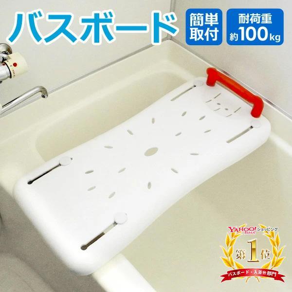 (再入荷) バスボード 浴槽ボード 耐荷重100kg 入浴補助用品 入浴 介護 介助 浴槽ボード 移乗台 浴用品 バス用品 SunRuck SR-BC016|ichibankanshop