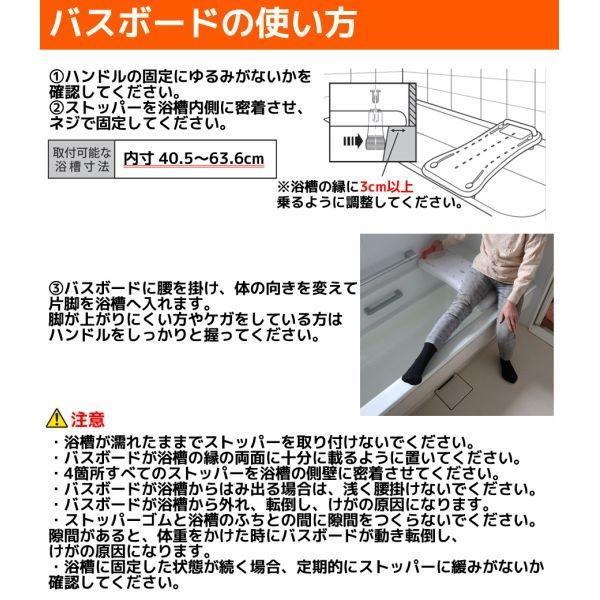 (再入荷) バスボード 浴槽ボード 耐荷重100kg 入浴補助用品 入浴 介護 介助 浴槽ボード 移乗台 浴用品 バス用品 SunRuck SR-BC016|ichibankanshop|03