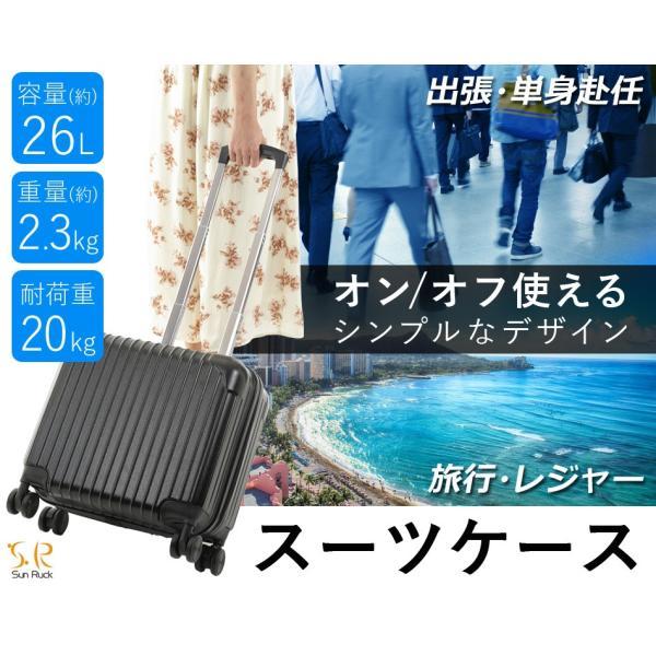 スーツケース 機内持ち込み 軽い 軽量 キャリーバック おしゃれ Sサイズ Sunruck 容量30L 1〜3泊 TSAロック付き 4輪 ファスナータイプ SR-BLT021|ichibankanshop|02