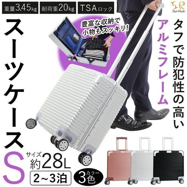 スーツケース 機内持ち込み Sサイズ 1〜3泊 28L アルミフレーム TSAロック ダイヤルロック ダブルロック 4輪 フレームタイプ 丈夫 SR-BLT816|ichibankanshop