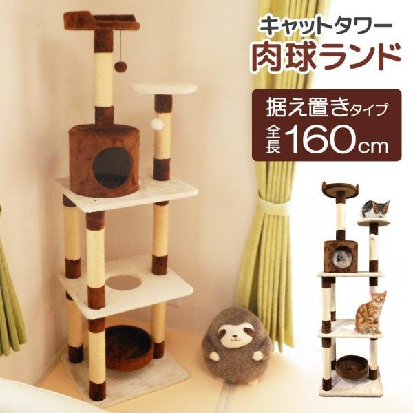 キャットタワー据え置き型爪とぎ中型高さ160cm省スペースおしゃれ猫タワーネコタワー猫用タワー爪研ぎ多頭飼いSR-CAT1810