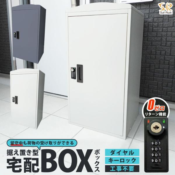 宅配ボックス ゼロリターンキー搭載 一戸建て用 宅配BOX 工事不要 ダイヤル錠 鍵付き 大容量 約73L SunRuck サンルック SR-DL3010