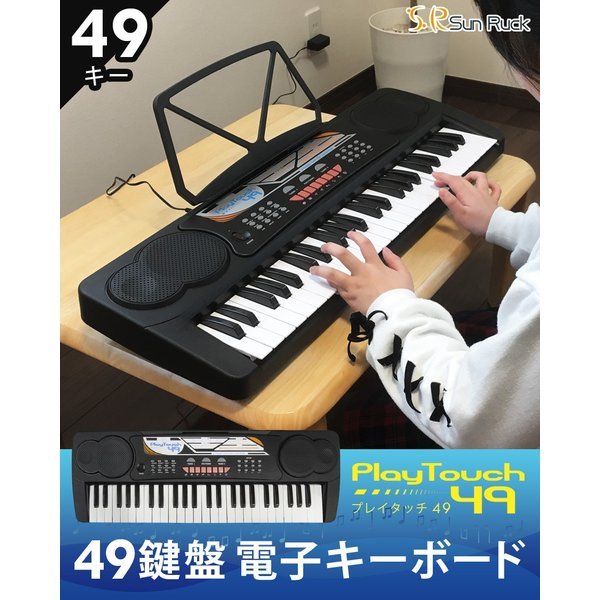 電子キーボード 電子ピアノ キーボード 49鍵盤 49キー PlayTouch49 楽器 初心者 入門用にも 本格派 和音伴奏 SunRuck サンルック SR-DP02 ブラック|ichibankanshop|02