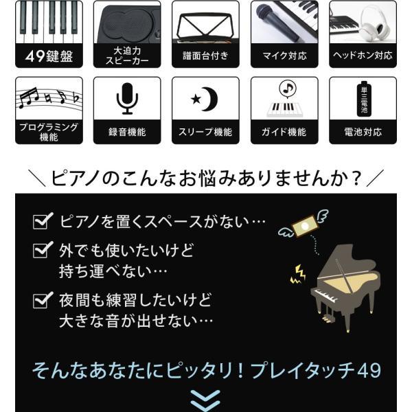 電子キーボード 電子ピアノ キーボード 49鍵盤 49キー PlayTouch49 楽器 初心者 入門用にも 本格派 和音伴奏 SunRuck サンルック SR-DP02 ブラック|ichibankanshop|03
