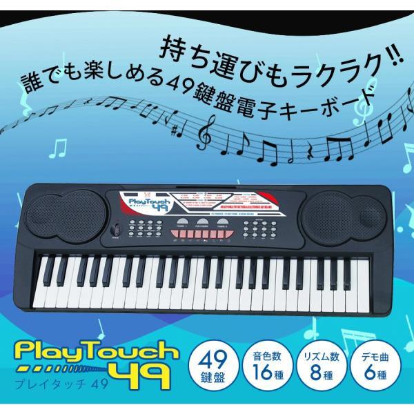 電子キーボード 電子ピアノ キーボード 49鍵盤 49キー PlayTouch49 楽器 初心者 入門用にも 本格派 和音伴奏 SunRuck サンルック SR-DP02 ブラック|ichibankanshop|04