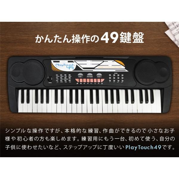 電子キーボード 電子ピアノ キーボード 49鍵盤 49キー PlayTouch49 楽器 初心者 入門用にも 本格派 和音伴奏 SunRuck サンルック SR-DP02 ブラック|ichibankanshop|07