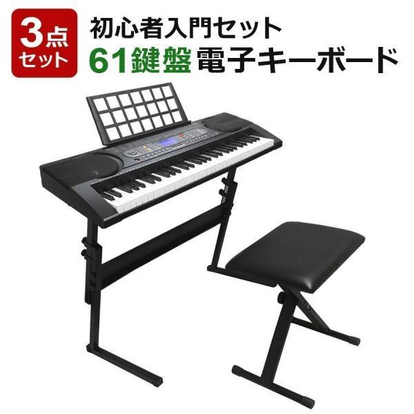 キーボード 入門セット 61鍵盤 キーボード本体・スタンド・チェアの3点セット SunRuck 届いてすぐに使える 初心者セットAfterPoint|ichibankanshop