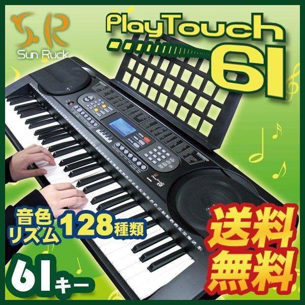 キーボード 入門セット 61鍵盤 キーボード本体・スタンド・チェアの3点セット SunRuck 届いてすぐに使える 初心者セットAfterPoint|ichibankanshop|03
