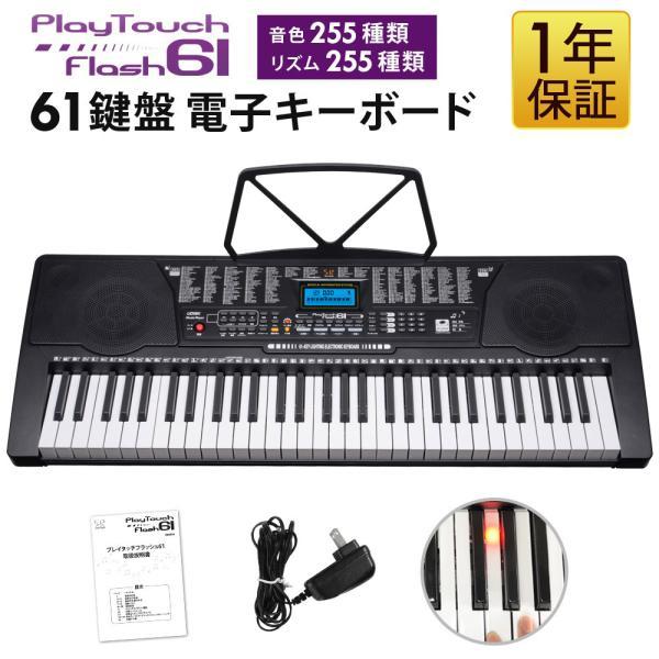 (土日祝日も発送) 電子キーボード 61鍵盤 電子ピアノ 初心者 PlayTouchFlash61 発光キー 光る鍵盤 キーボード ピアノ 入門用としても SunruckSR-DP04|ichibankanshop