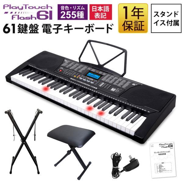 電子キーボード 61鍵盤 電子ピアノ 初心者 PlayTouchFlash61 発光キー 光る鍵盤 本体 スタンド チェア 3点セット SunRuck SR-DP04-3PSET
