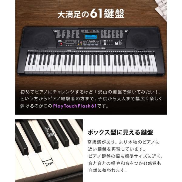 (土日祝日も発送) 電子キーボード 61鍵盤 電子ピアノ 初心者 PlayTouchFlash61 発光キー 光る鍵盤 キーボード ピアノ 入門用としても SunruckSR-DP04|ichibankanshop|07