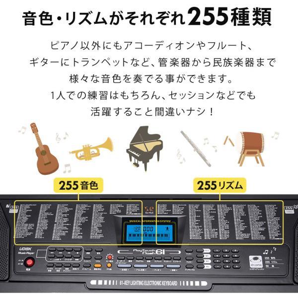 (土日祝日も発送) 電子キーボード 61鍵盤 電子ピアノ 初心者 PlayTouchFlash61 発光キー 光る鍵盤 キーボード ピアノ 入門用としても SunruckSR-DP04|ichibankanshop|09