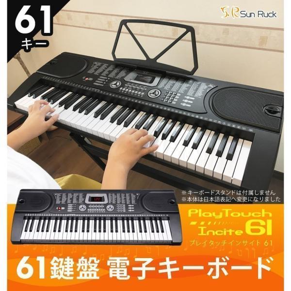 電子キーボード 電子ピアノ プレイタッチ 持ち歩き 電池対応 インサイト61 61鍵盤 電子楽器 入門用 デモ曲 ヘッドホン マイク対応 Sunruck サンルック SR-DP06|ichibankanshop