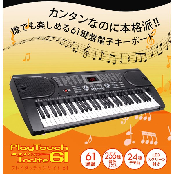 電子キーボード 電子ピアノ プレイタッチ 持ち歩き 電池対応 インサイト61 61鍵盤 電子楽器 入門用 デモ曲 ヘッドホン マイク対応 Sunruck サンルック SR-DP06|ichibankanshop|03