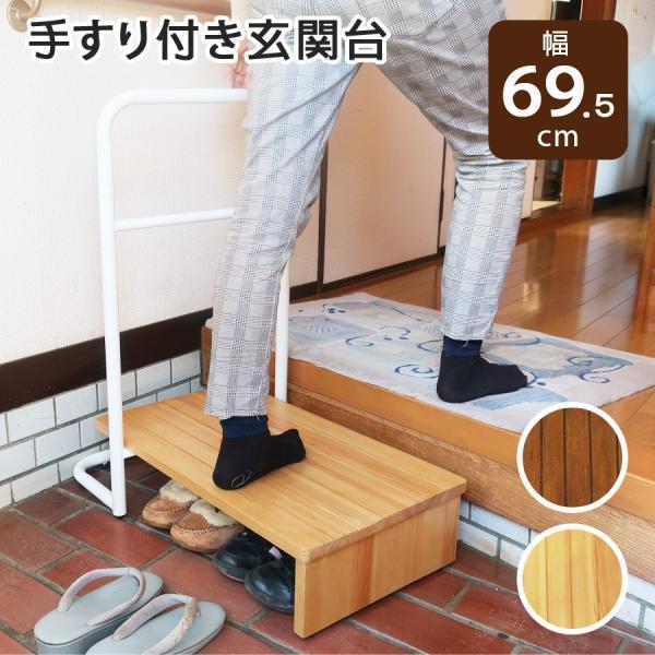 玄関台 踏み台 手すり 60cm 玄関手すり付き踏み台 玄関 補助 木製 ステップ 玄関台 片手 らくらく おしゃれ シンプル 耐荷重100kg 高さ15cm アジャスター付|ichibankanshop