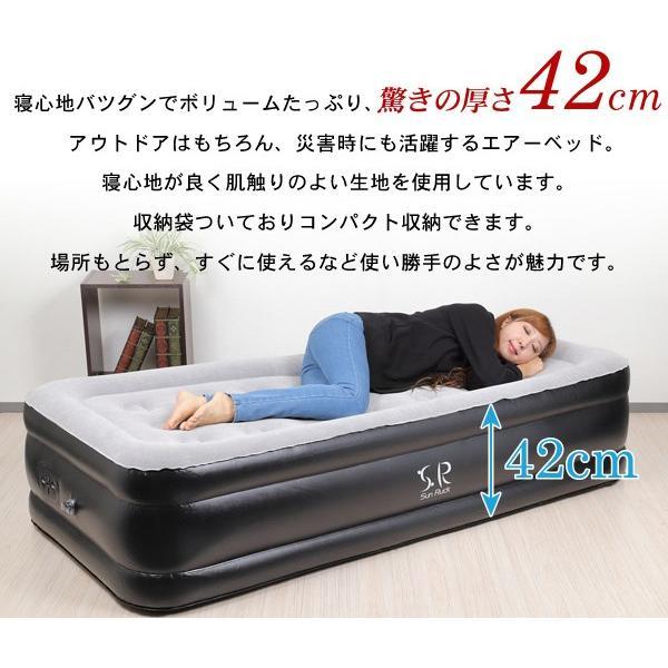 (土日祝日も発送) エアーベッド 電動 シングル ベッド 簡易ベッド 来客用 電動ポンプ 自動 膨らむ 内蔵 幅93cm ベット コンパクト ベッド厚み 42cm|ichibankanshop|02