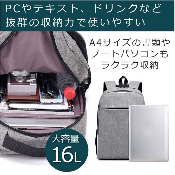 リュック 通勤用 通学用 大容量 バックパック 撥水 軽い メンズ レディース A4 おしゃれ バッグ シンプル 多機能 16L 防犯 USB カジュアル アウトドア|ichibankanshop|04