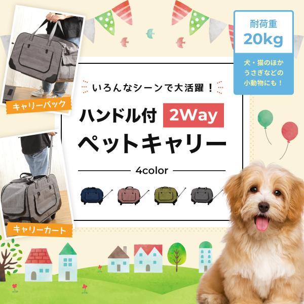 ペットキャリー ペットキャリーバック ペットカート キャリーケース 猫 犬 キャスター付き 小型犬 中型犬 SunRuck サンルック SR-PCR01