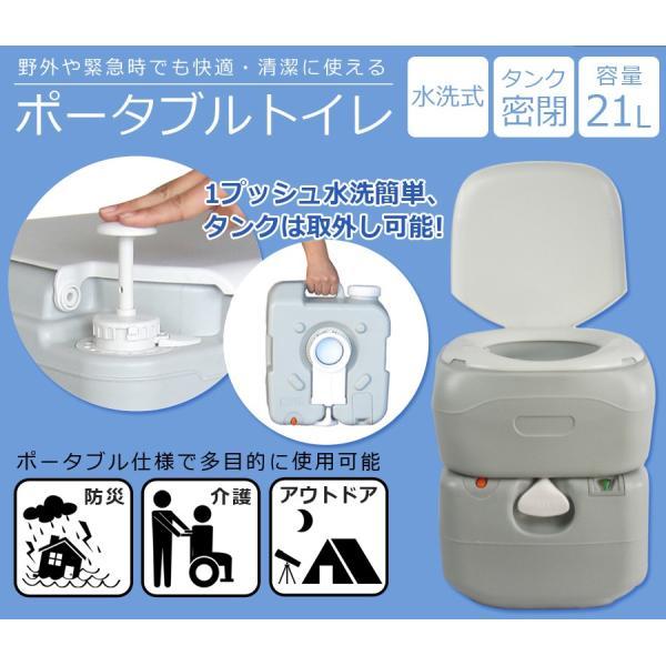 非常用トイレ ポータブルトイレ 簡易トイレ 高齢者 水洗 災害 介護用 21リットル 21L 水洗式 介護 SR-PT4521 軽量 車 緊急用|ichibankanshop|03