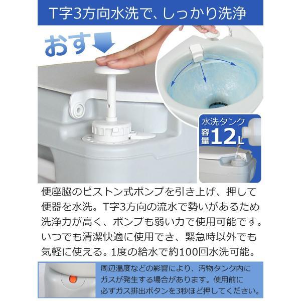 非常用トイレ ポータブルトイレ 簡易トイレ 高齢者 水洗 災害 介護用 21リットル 21L 水洗式 介護 SR-PT4521 軽量 車 緊急用|ichibankanshop|04