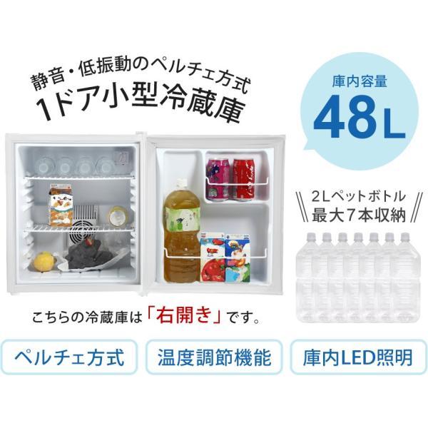 1ドア冷蔵庫 一人暮らし用 静か 一人暮らし 冷蔵庫 小型 48リットル 右開き 静音 ペルチェ方式 新生活 SunRuck 冷庫さん ホワイト ブラック スカーレッド|ichibankanshop|04