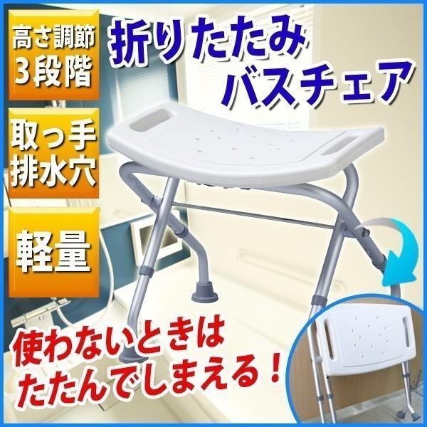 折りたたみ式バスチェアー お風呂椅子 介護用 折りたたみ可能 コンパクト収納 SunRuck SR-SBC020|ichibankanshop